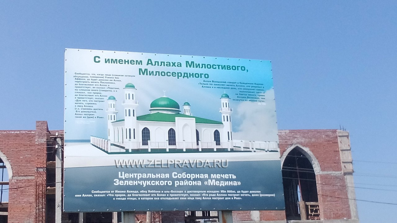 В Зеленчукском районе появится Центральная Соборная мечеть «Медина»