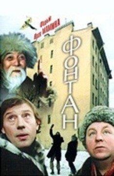 """Афиша Калуга Кинопросмотр """"Фонтан"""""""