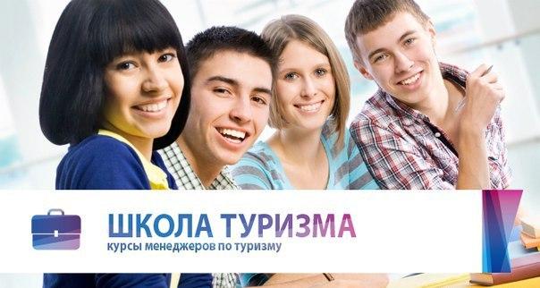 Турфирмы Красноярска Горящие туры и путевки из