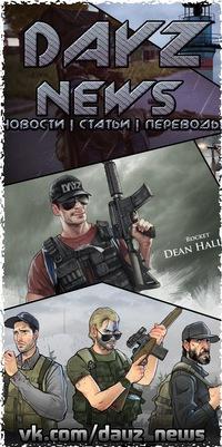 DayZ Standalone ВКонтакте