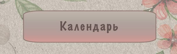 dadastudio.ru/#kalendar2