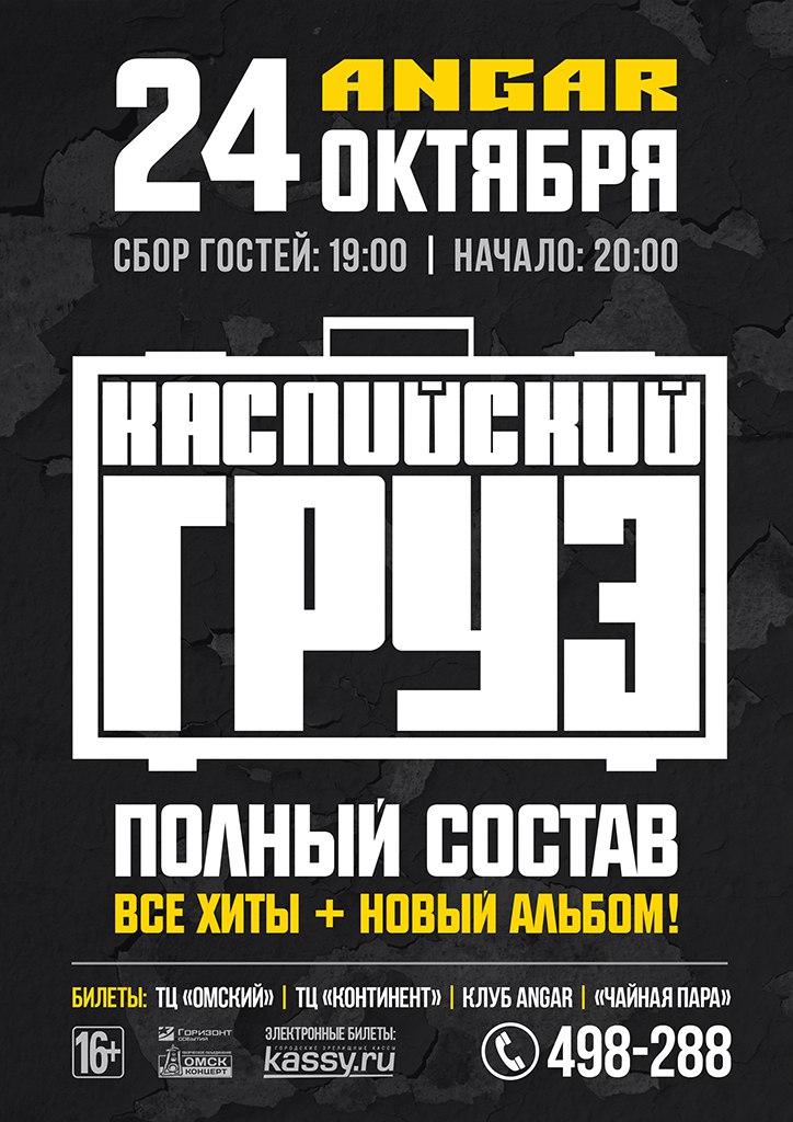 Омский форум :: (24 октября, Angar: Каспийский груз)