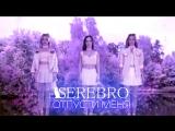 SEREBRO - Отпусти Меня  Премия Муз ТВ 2016 | Энергия Будущего [Новый Монтаж]