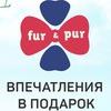 Подарочные сертификаты  Москва Furpur