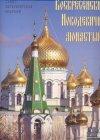 Прихожане Воскресенского Новодевичьего монастыря