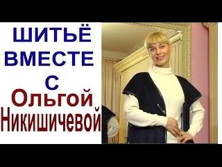 Ольга Никишичева. Как сшить летние брюки из трикотажа