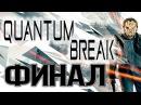 Прохождение Quantum Break на русском 60FPS - ФИНАЛ Концовка
