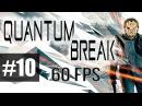 Прохождение Quantum Break на русском 60FPS - Часть 10 - Сериал 3
