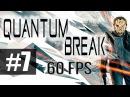 Прохождение Quantum Break на русском 60FPS - Часть 7 - Сериал 2
