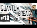 Прохождение Quantum Break на русском 60FPS - Часть 13 - Сериал 4