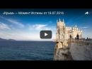 «Крым» — Момент Истины от 18.07.2016