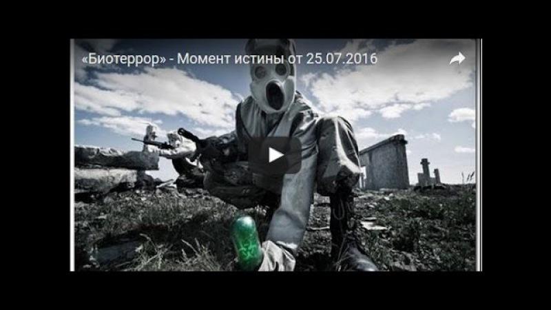 «Биотеррор» Момент истины от 25.07.2016