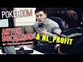 Реальный пацан Антон Богданов в гостях у NL_Profit PokerDOM Pro