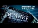 Документальный проект. Титаник. Секрет вечной жизни HD 720p