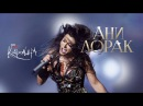 Ани Лорак - Я не здамся без бою (Live)