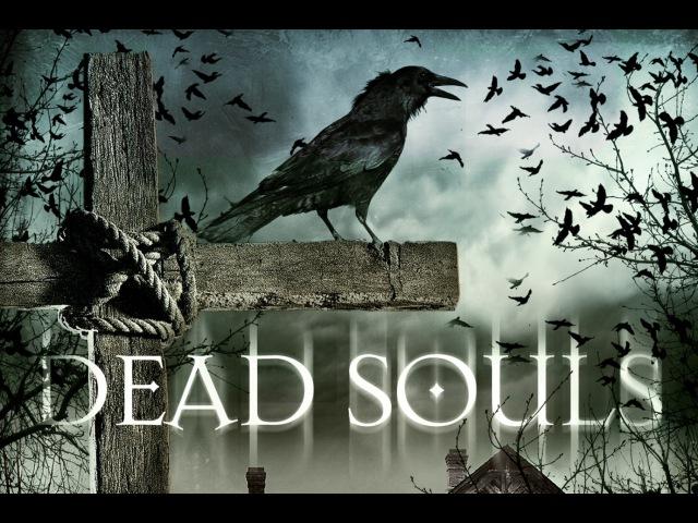 Мертвые души Dead Souls 2012