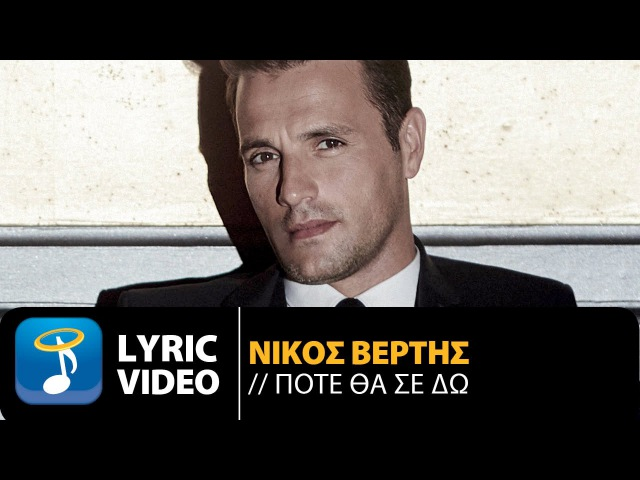 Nikos Vertis - Pote Tha Se Do | Νίκος Βέρτης - Πότε Θα Σε Δω (Official Lyric Video)