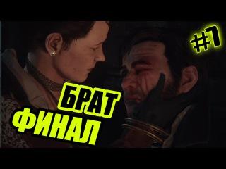 AC: Syndicate (DLC: Джек Потрошитель) [7] - БРАТ ФИНАЛ