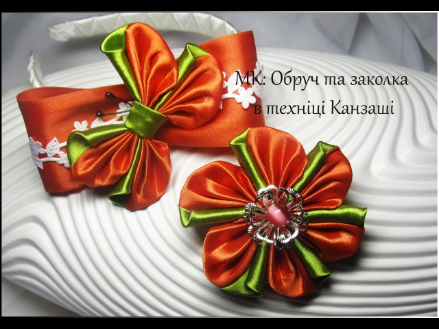 МК: Бантик з метеликом та заколка канзаші/МК:Бантик с бабочкой, заколка канзаши/DIY Kanzashi