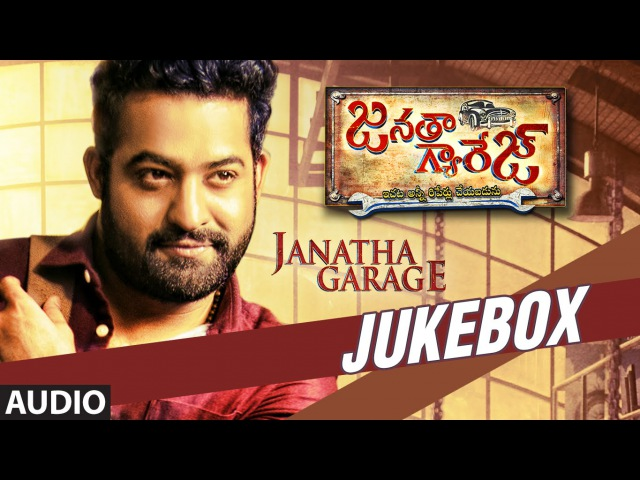 Janatha Garage Jukebox    Janatha Garage Songs    Jr NTR, Mohanlal, Samantha    Telugu Songs 2016