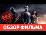Обзор фильма Бэтмен против Супермена (БЕЗ СПОЙЛЕРОВ!)