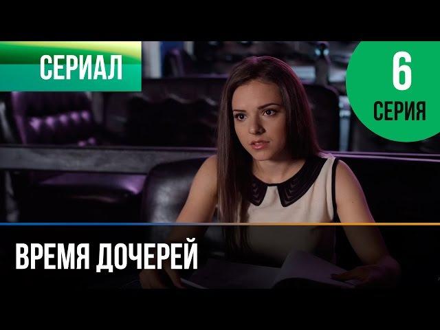 ▶️ Время дочерей 6 серия - Мелодрама   Фильмы и сериалы - Русские мелодрамы