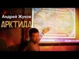 Андрей Жуков Арктида