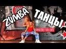 ЗУМБА ФИТНЕС - ВИДЕО УРОКИ - ТАНЦЫ - ZUMBA - VIVE - DANCEFIT