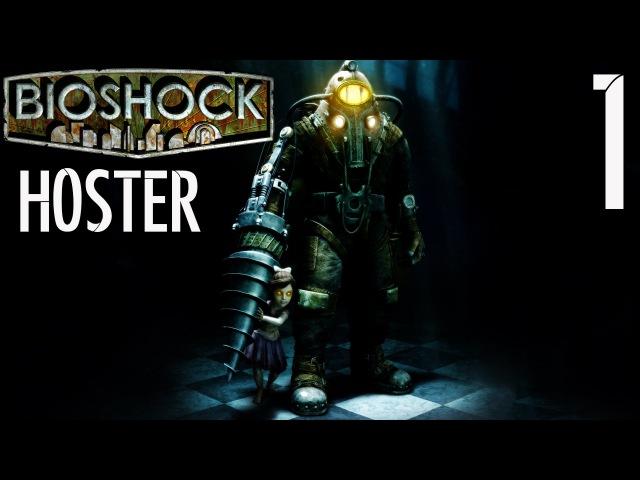 Прохождение BioShock-1(Hardcore/Сложный)-Авиакатастрофа