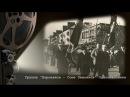 Город Детства 1950–1980-е Поронайск