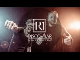 R1 РЕСТОБАР (DJ Baur vs DJ Nejtrino)