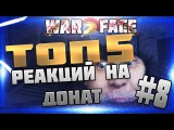 #WarFace: Топ 5 реакций на донат #8 ✔ Элез ✔ Крымский ✔ Сурман_снайпер ✔