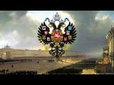 Гимнъ Россйской Импери -