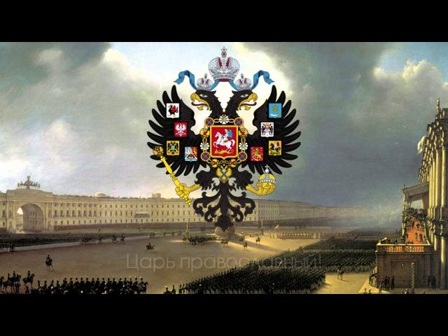 Гимнъ Россійской Имперіи - Боже, Царя храни! (1833-1917) [Eng subs]