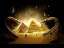 Тайные подземелья Египта. Секретные технологии древних цивилизаций.