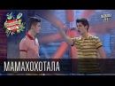 Бойцовский клуб 6 сезон выпуск 6й от 2-го февраля 2013г - Мамахохотала г. Киев