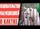 Мучение животных в закрытом придорожном зоопарке