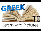 Learn Greek with Pictures -- What's in your School Bag