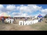 КИТ - ПИКНИК ТЮМЕНЬ ВИДЕО 360 #8EIGHT