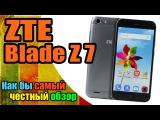 #ZTE Blade Z7 - #Распаковка и краткий обзор | Как бы самый честный обзор