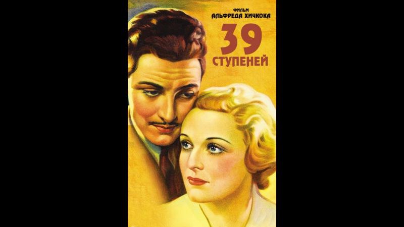 Альфред Хичкок - 39 ступеней / The 39 Steps (1935) Роберт Донат, Мэдлен Кэррол