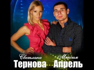 Светлана Тернова и Максим Апрель(ресторан ВЕСЕЛЫЙ БАРИН)