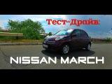 Тест Драйв. Автомобиль для девушки - Nissan March.