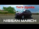 Тест Драйв Автомобиль для девушки Nissan March