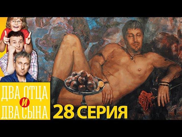 Два отца и два сына - 2 сезон 8 серия (28 серия) - русская комедия HD