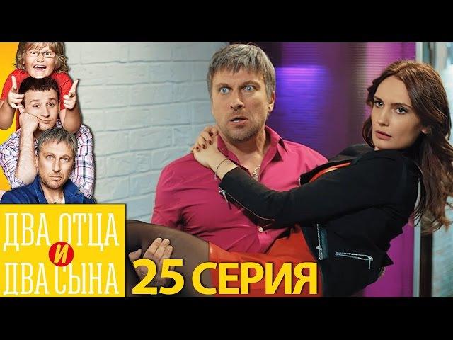 Два отца и два сына - 2 сезон 5 серия (25 серия) - русская комедия HD