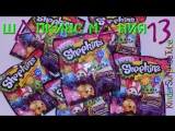 Упаковки Шопкинс Сезон 2 на 1 Штуку Shopkins Season 2 1 Packs [ шАпкинс мАния №13 ]