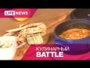 Андрей Гризли и Вахтанг – Кулинарная битва