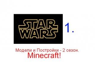 Модели и Постройки, s2e1 (СНДК).