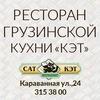 """Грузинский ресторан """"КЭТ"""" СПб"""